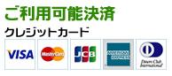 ご利用可能決済クレジットカード